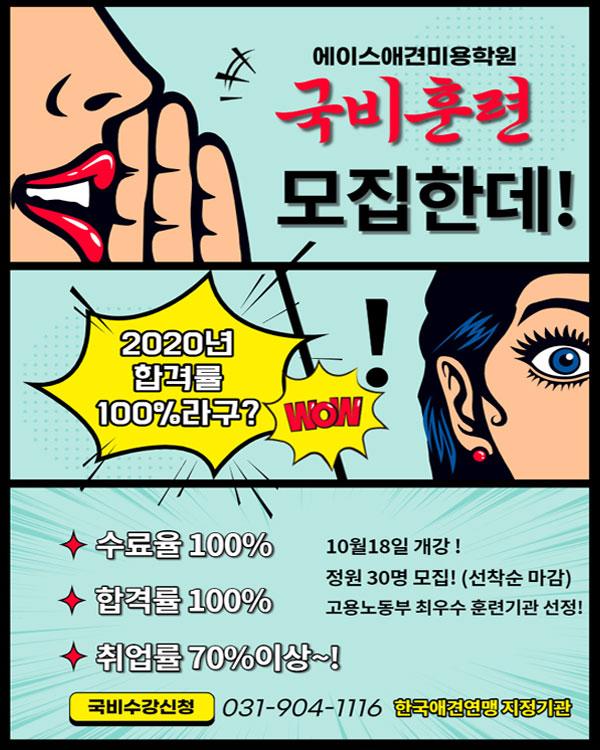애견미용사 3급 훈련생 모집 중 !