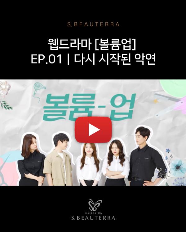 웹드라마 [볼륨업] EP.01 다시 시작된 악연